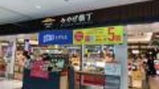 さつまち 鹿児島中央駅