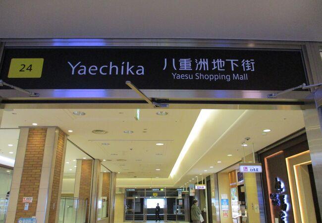 東京駅直結の地下街