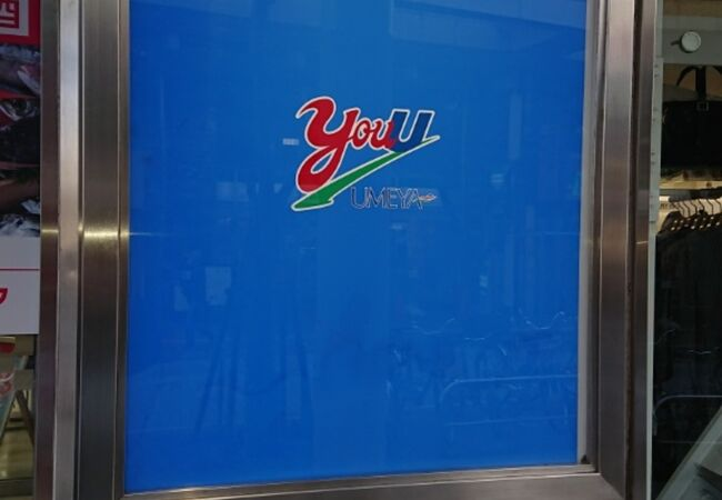 YouU 梅屋本館