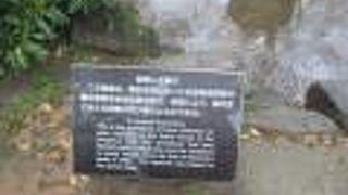 被爆した墓石 (慈仙寺跡の墓石)