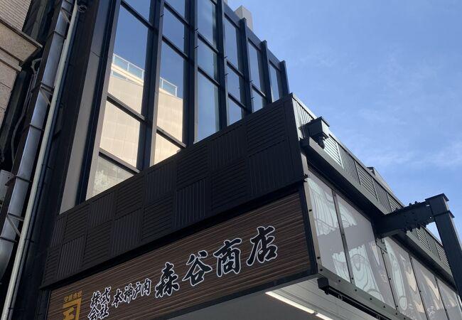 商店 森谷 明石・魚の棚商店街
