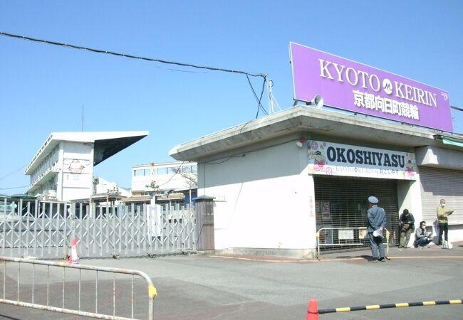 競輪 町 向 京都 結果 日