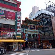 横浜の観光地 中華街でランチ