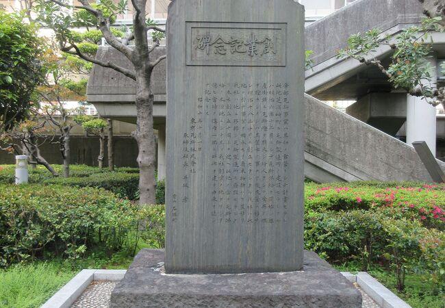 東京瓦斯創業記念碑