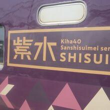 """""""紫水(SHISUI)""""の塗装部分の様子"""