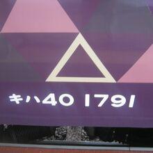 車両番号はこちらで。