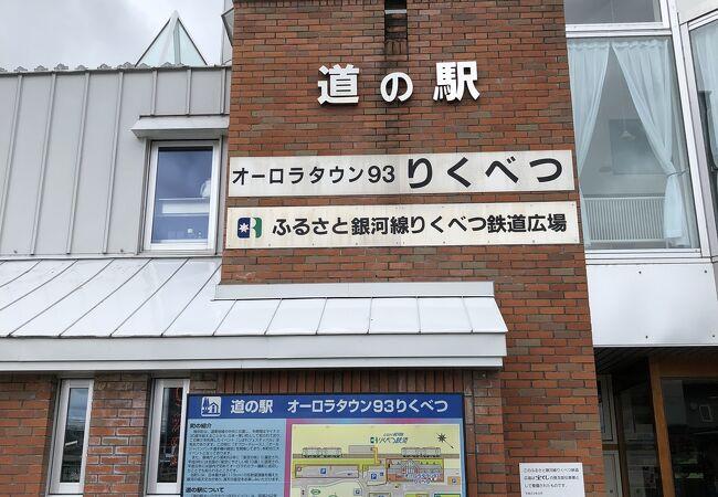 道の駅 オーロラタウン93りくべつ (旧陸別駅)