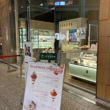 千疋屋総本店 KITTE丸の内店