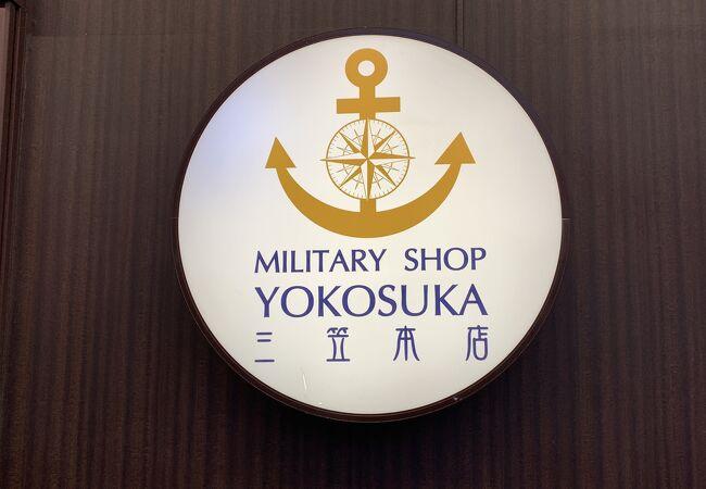 ミニタリーショップ横須賀 (三笠本店)