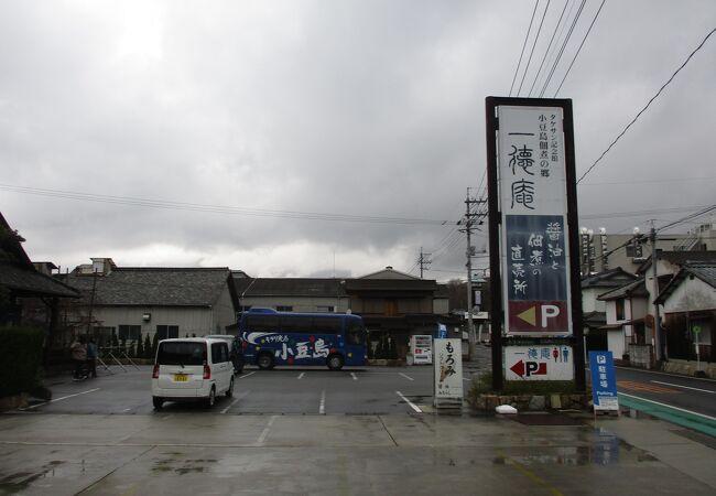タケサン記念館 一徳庵