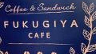 FUKUGIYA CAFE