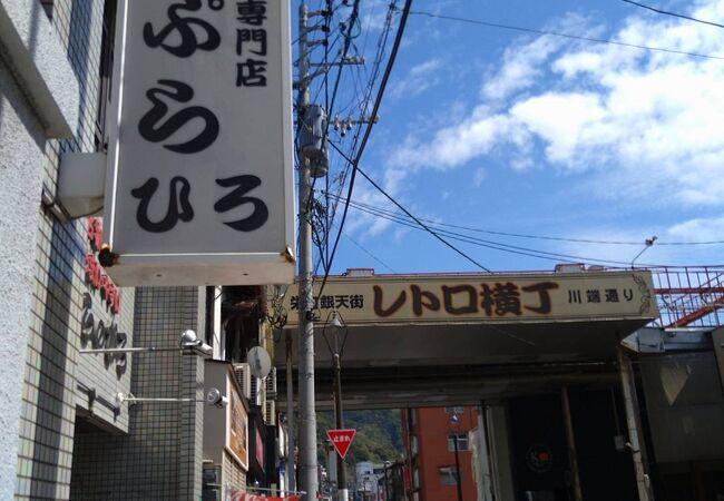 天ぷらのひろ