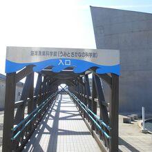 石川県海洋漁業科学館
