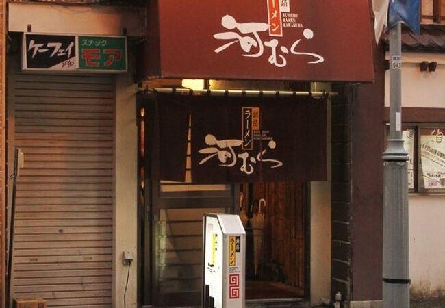 河むら 釧路本店