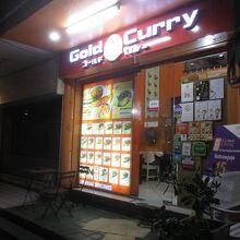 金沢ゴールドカレー バンコク(スクンビット39店)
