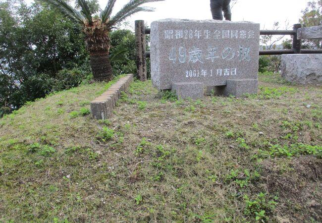 49歳記念碑がたくさんありました