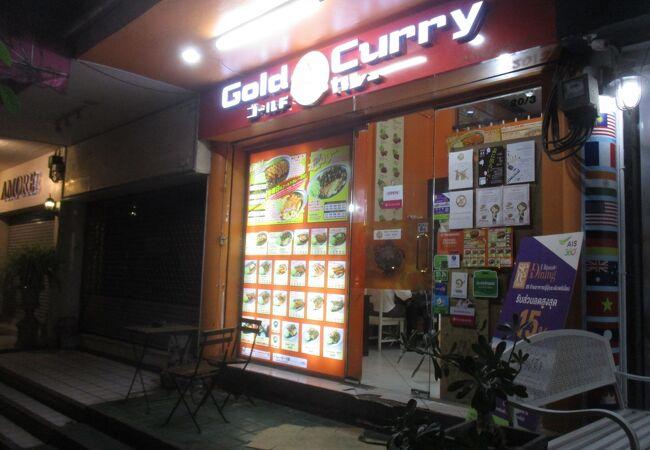 バンコクに到着した日の夕食は金沢ゴールドカレー バンコク