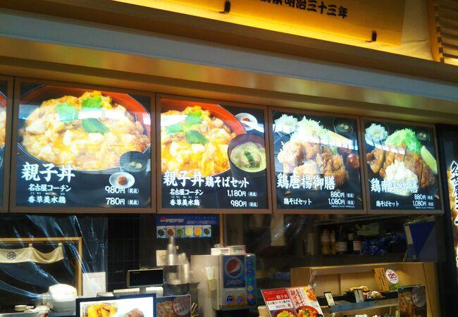 鶏 三和 三井アウトレットパーク木更津店
