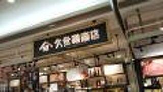久世福商店 オリナス錦糸町店