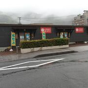 足湯の隣の小規模産直売店