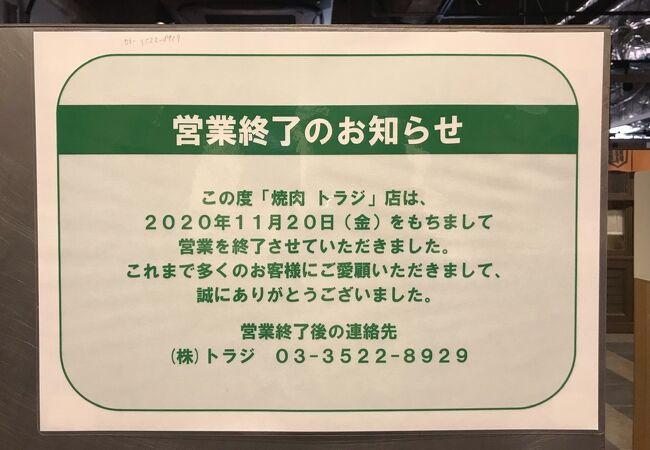浅草エキミセ