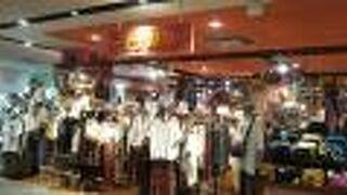 チチカカ (イオンモールKYOTO店)