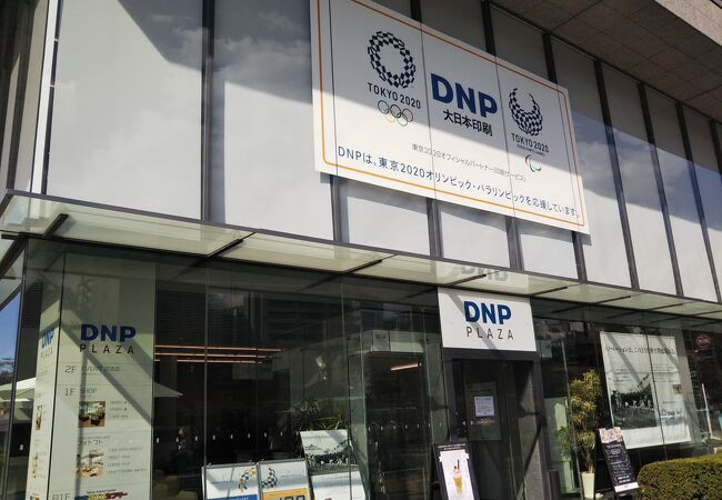 DNPプラザ