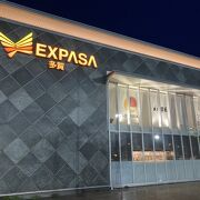 エクスパーサ!滋賀県多賀町にある名神高速のサービスエリアです