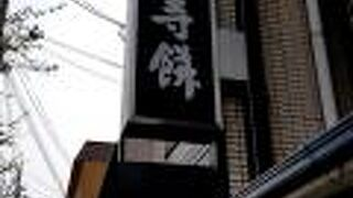 御菓子司 東寺餅