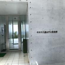 サタケ八重山ヤシ記念館