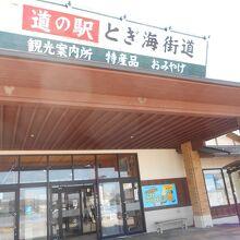 道の駅 とぎ海街道