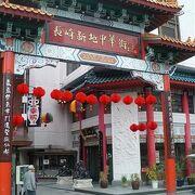 中華街への入口