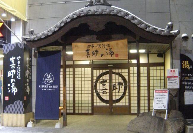 松山駅前の温泉施設