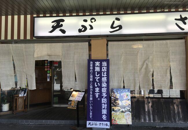 津新町の天ぷら
