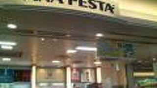 ANA FESTA 53番ゲートギフトショップ