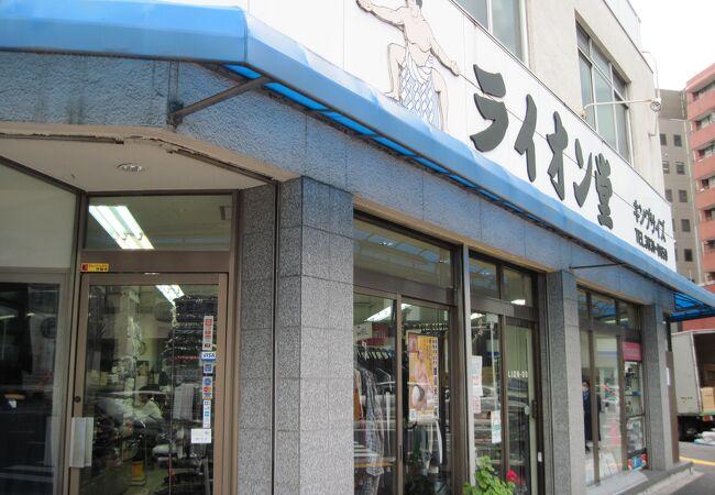 ライオン堂 (キングサイズ洋品店)