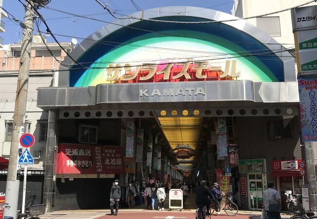 地元店がまだまだ残る蒲田西口駅前商店街