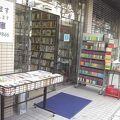 早稲田古書店街