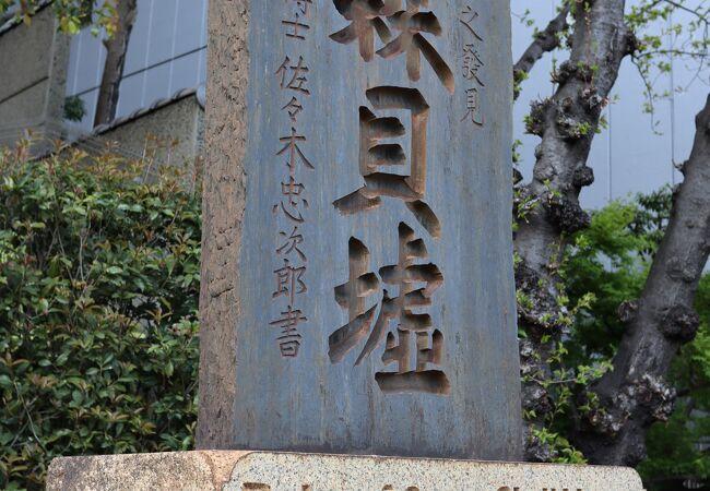 大森貝塚の碑 (大田区)