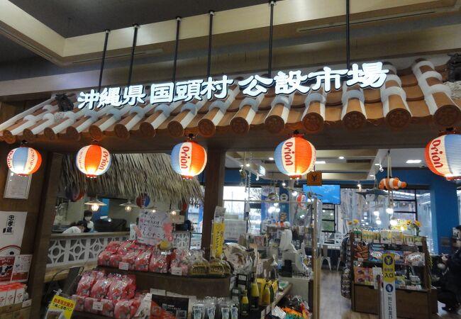 沖縄の公設市場もあり