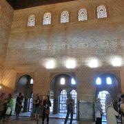 アルハンブラ宮殿最大のレセプションホール