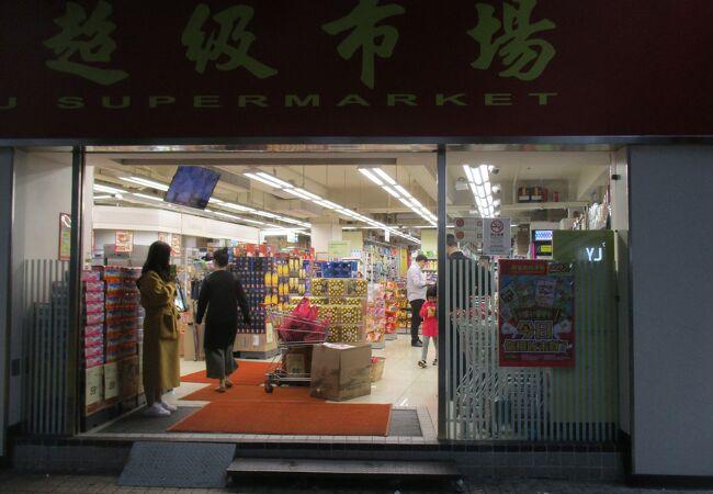 サンミュウスーパーマーケット