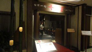 日本料理 七福