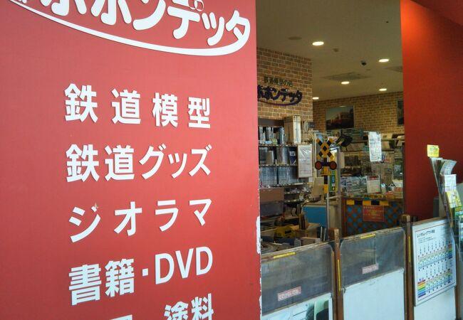 ポポンデッタ (イオンモール幕張新都心店)