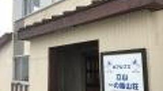 一ノ越山荘
