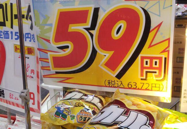 お菓子のデパートよしや (心斎橋営業所)