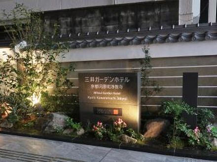 三井ガーデンホテル京都河原町浄教寺 写真