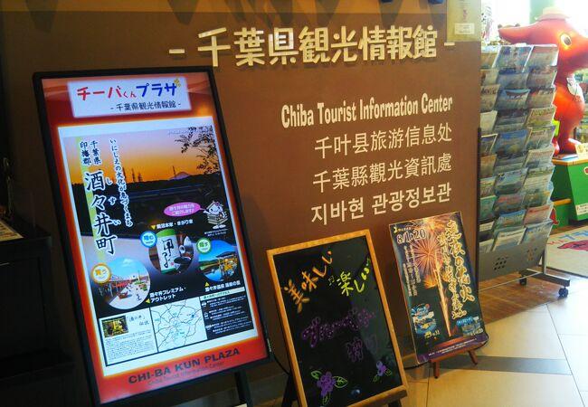 チーバくんプラザ (千葉県観光情報館)