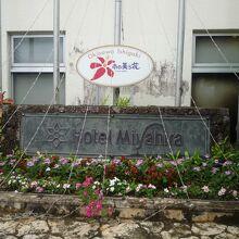 南の美ら花 ホテル ミヤヒラ