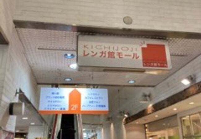 吉祥寺レンガ館モール